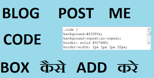 Blogger-post-me-Code-box-ko-kaise-use-kare