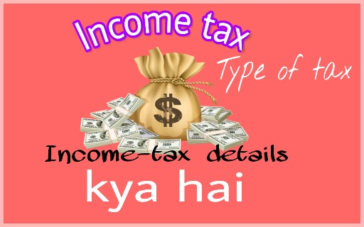 India income tax information hindi me