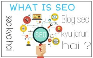 Seo kya hai,blogging ke liye kyu jaruri hai,search engine optimize ki puri jankari