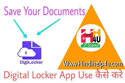 Digital locker app kya hai use kaise karen