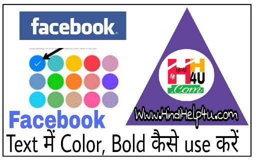 Facebook me Color Comment, Post, Page, Group Bold Text kaise Use Kare ?