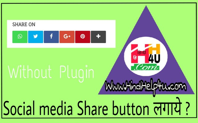 By Addthis Social Share Button Blog me kaise lagaye ?