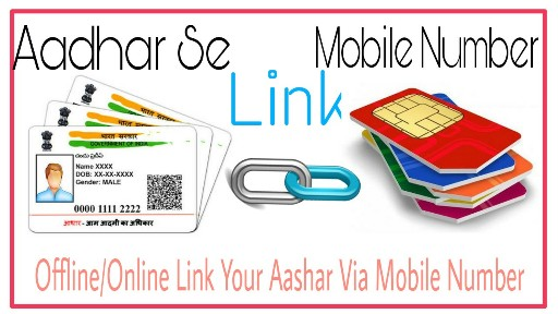 Aadhar-se-mobile-number-varify