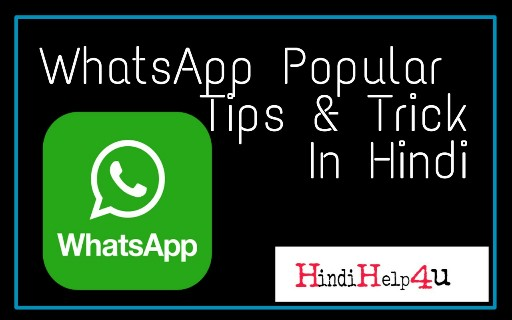 Hindi-whatsapp-popular-tips-and-tricks