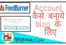 Blog-Feedburner-account-banaye