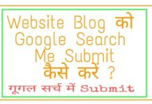 website-blog-google-search-submit-kare