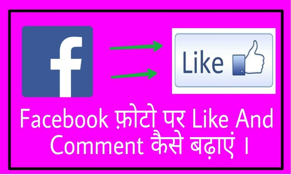 Facebook photo like and comment kaise badaye