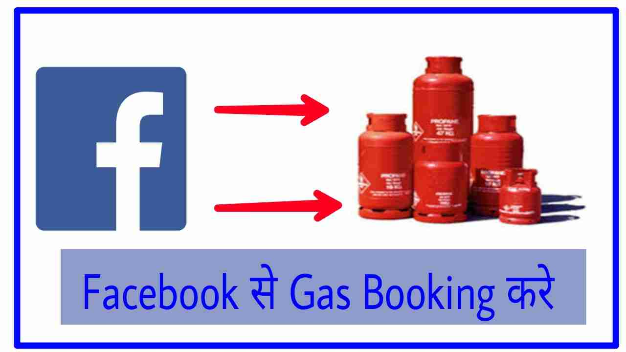 Facebook Se Gas Cylinder Booking Kaise Kare