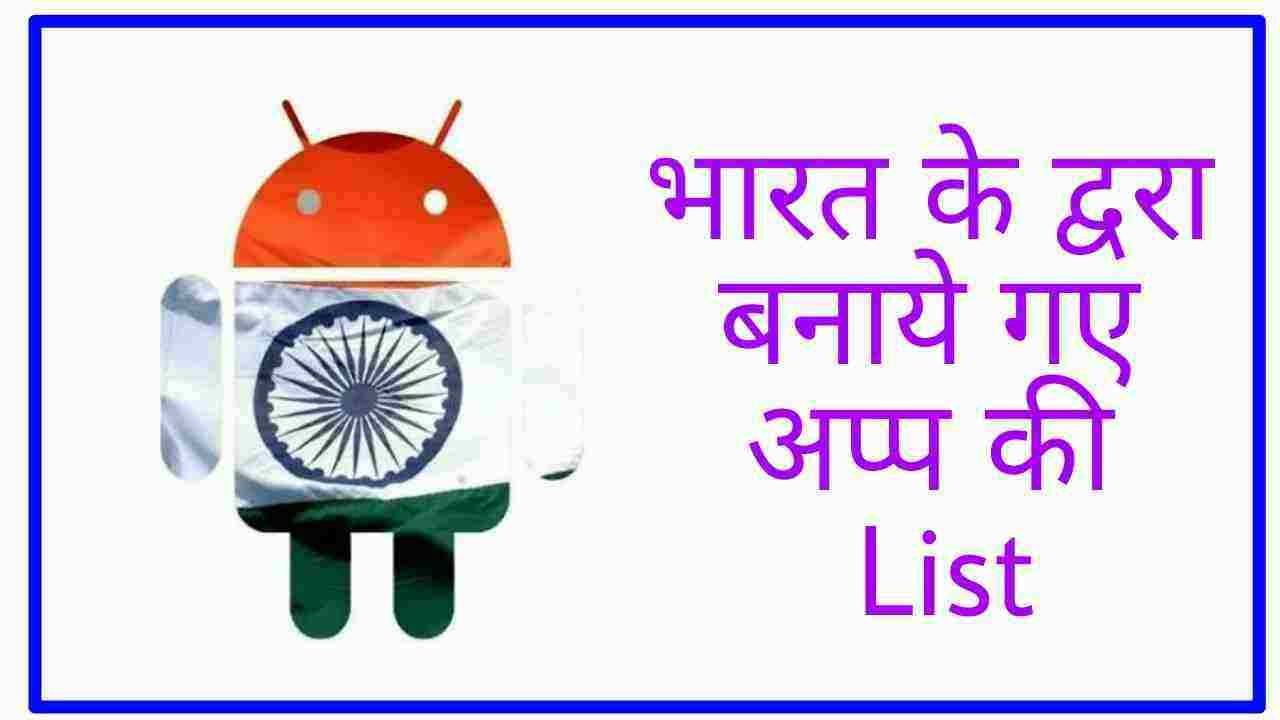 List of indian government app