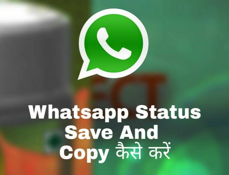 Whatsapp status Save karne ka tricks