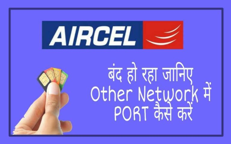 Aircel Band Ho Raha, Aircel Sim Port Kare Other Network में ?