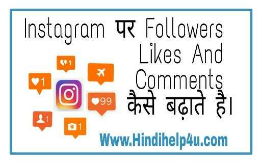 Instagram par Followers and likes kaise badaye