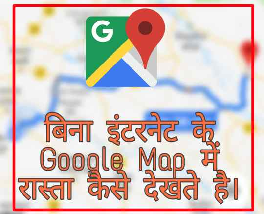 GoogleMap me Location kaise dekhe