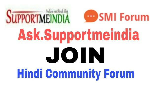 Ask Support Me India Community FORUM Kya hai JOIN Kaise Kare ?