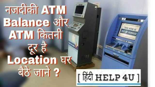 Atm Location and Cash Check Kaise kare ?