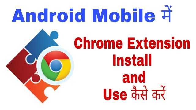 Android Mobile Me Chrome Extension Install Kaise Kare ?