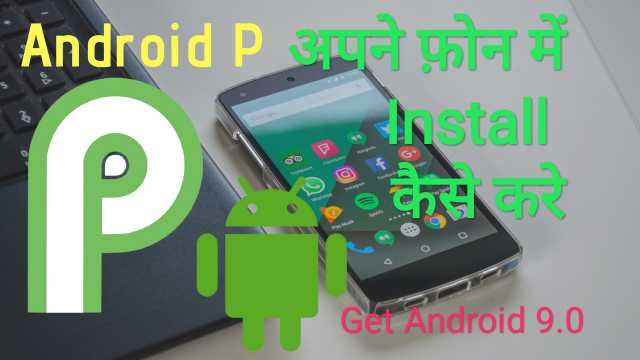 Android p install kaise kare
