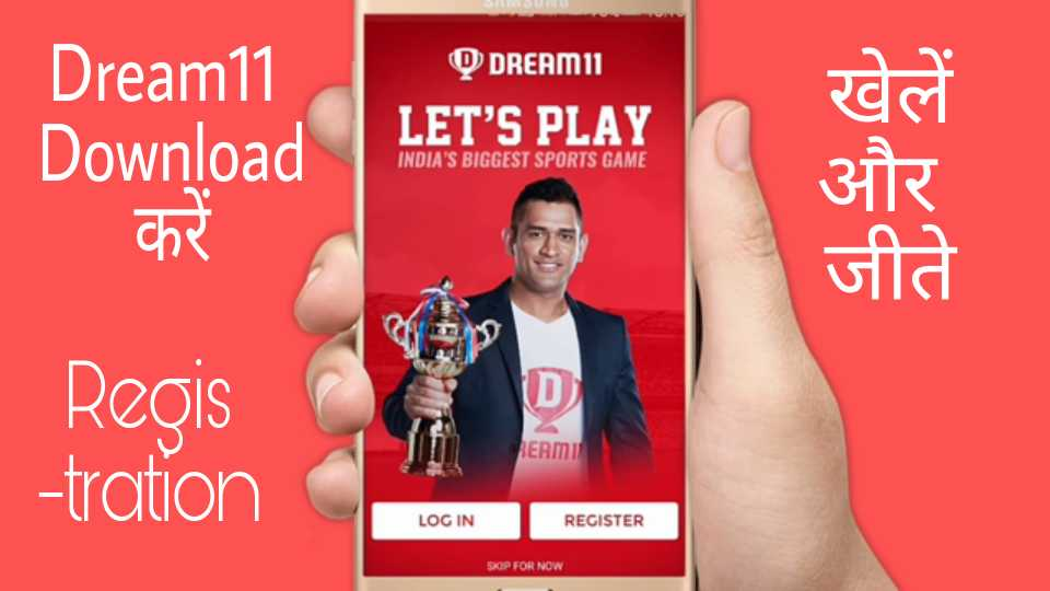 Dream11 Game Download kaise karen