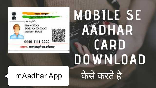 Mobile se aadhar Download karen
