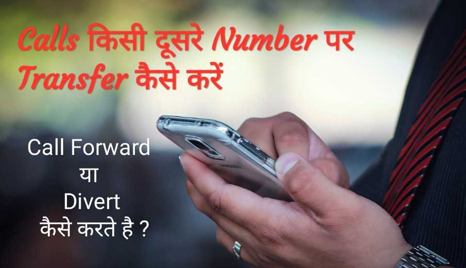 Call forward kya hai Kaise kare