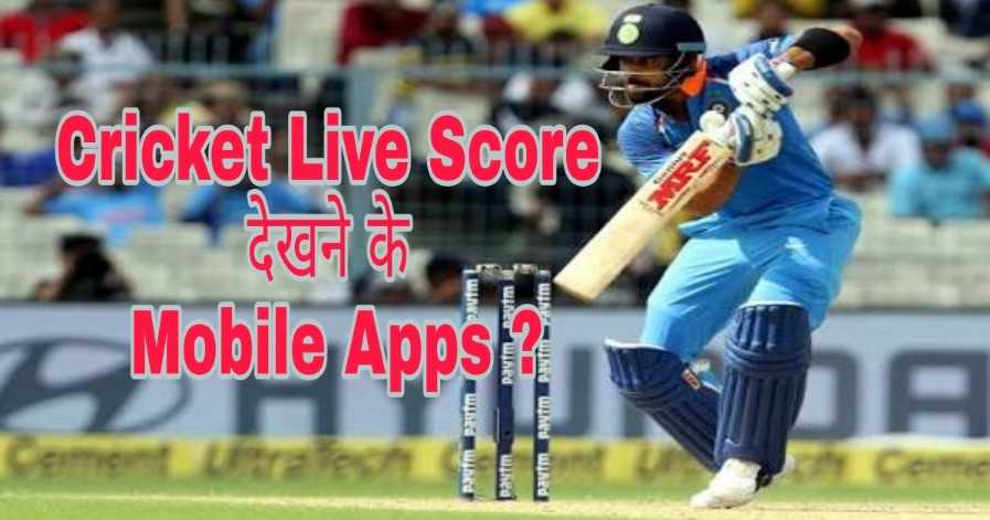 Cricket live score dekhne ke Mobile application