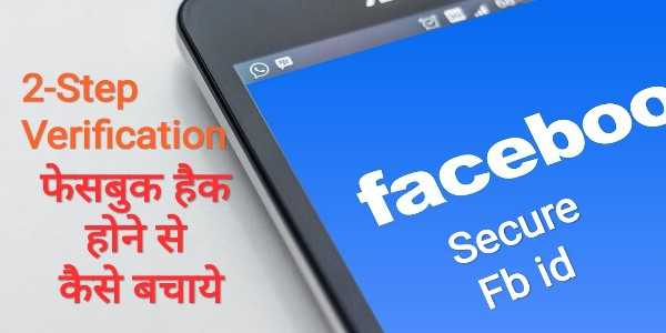 Facebook 2-step verification Enable and Activate kaise kare