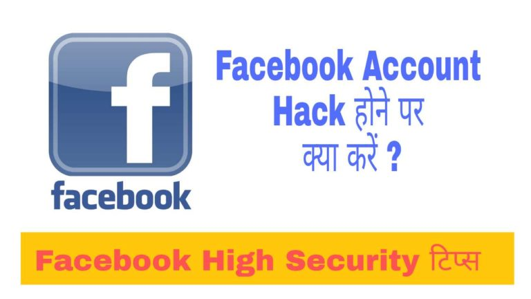 Facebook Account Hacked होने पर क्या करें -Facebook Id Hacked What Can Do?