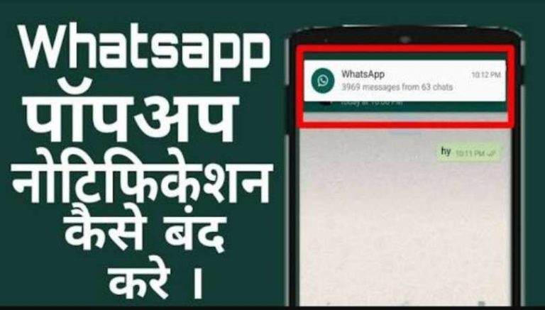 Whatsapp Popup Kya hai, Pop-up Notification Band (Stop) Kaise Kare ?