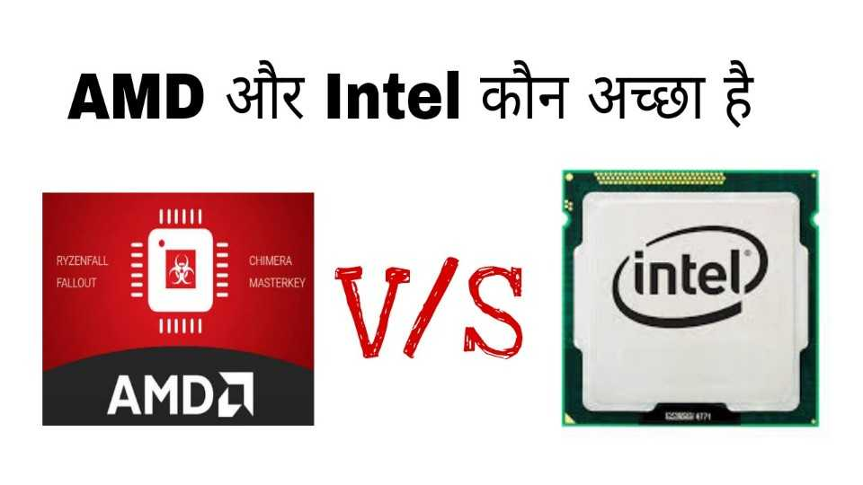 Amd Aur intel Procesor me Different kya hai