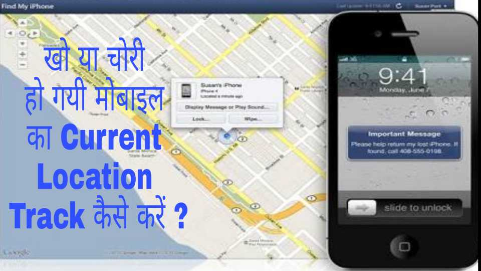 Lost phone location Track By Email account