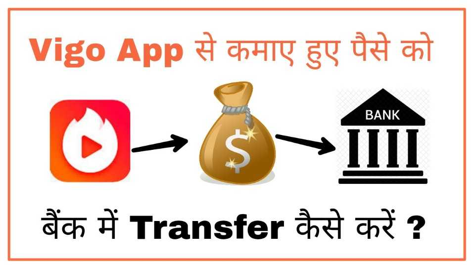 Vigo video paisa bank me Transfer kaise kare