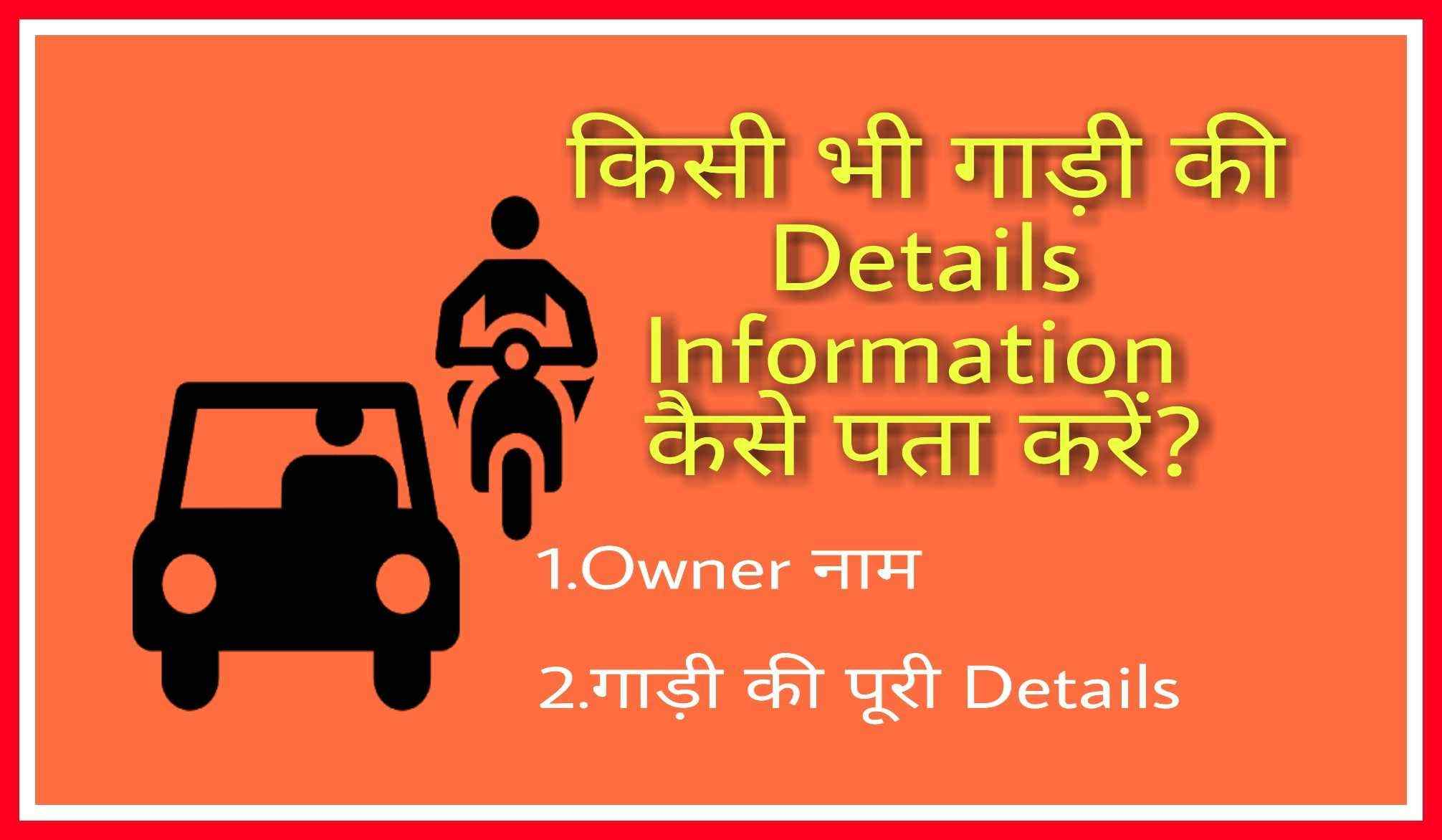 Check Vehicle Owner Details