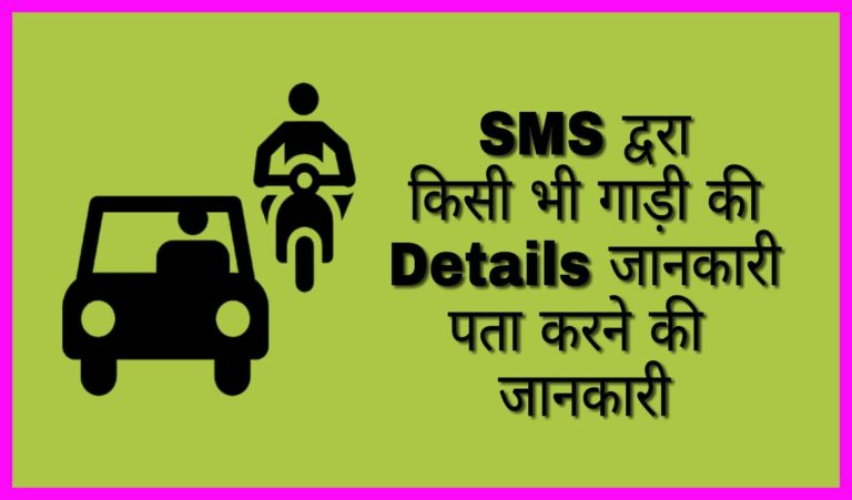 Vaahan Owner Details by SMS Check Kaise kare ?