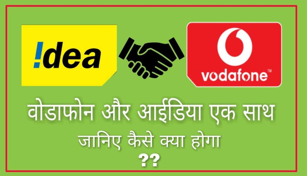 Vodafone idea Merger