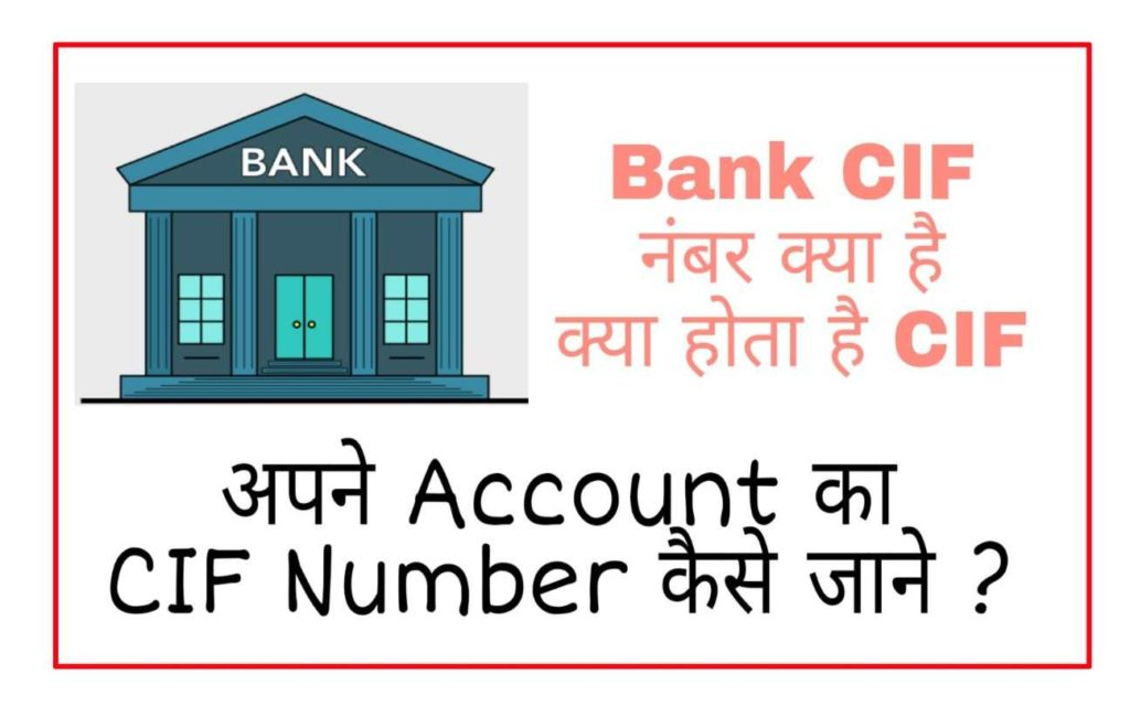 Bank Account CIF Number